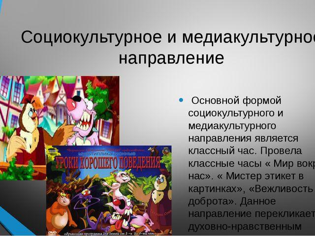 Социокультурное и медиакультурное направление Основной формой социокультурног...