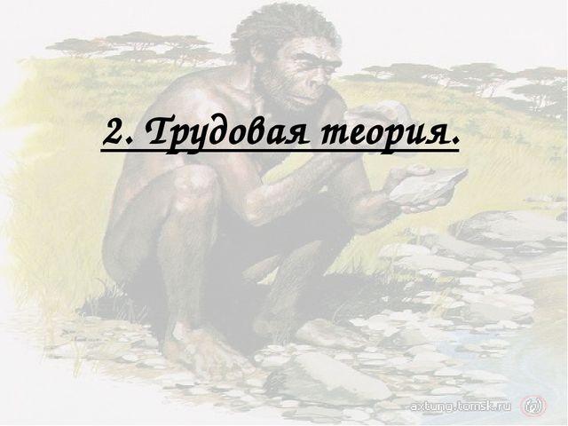 2. Трудовая теория.