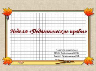 Неделя «Педагогические пробы» Педагогический класс МБОУ Сибирякской СОШ Тьюто