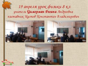 19 апреля урок физики 8 кл учитель Цимерман Регина Андреевна наставник Кусто