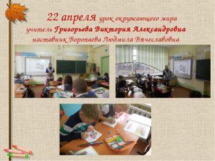 22 апреля урок окружающего мира учитель Григорьева Виктория Александровна на