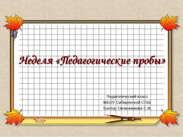 Неделя «Педагогические пробы» Педагогический класс МБОУ Сибирякской СОШ Тьюто...