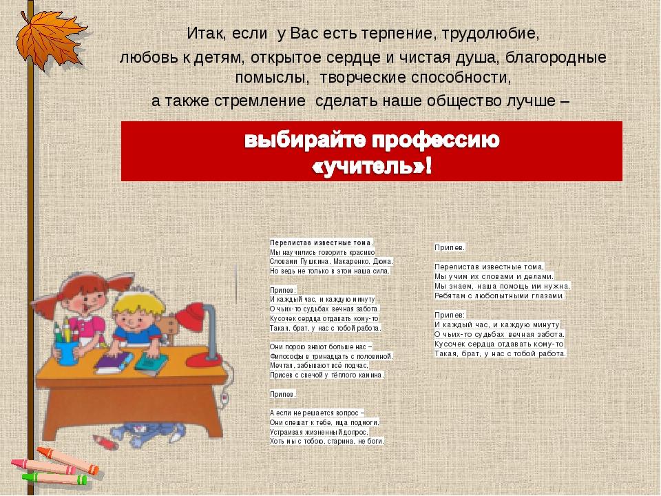 Итак, если у Вас есть терпение, трудолюбие, любовь к детям, открытое сердце...