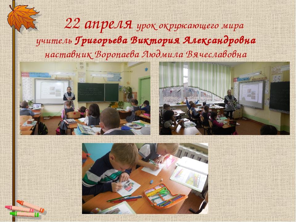 22 апреля урок окружающего мира учитель Григорьева Виктория Александровна на...