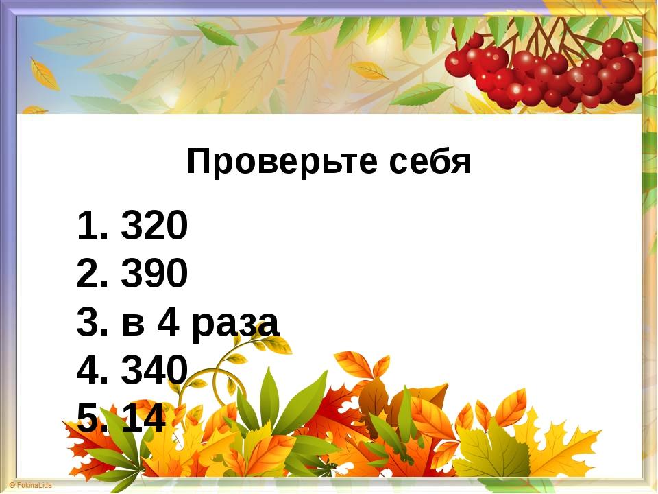 1. 320 2. 390 3. в 4 раза 4. 340 5. 14 6. 400 7. 36 см 8. 96 см² 9. 430 10. 1...