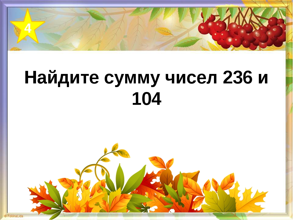 Найдите сумму чисел 236 и 104 4