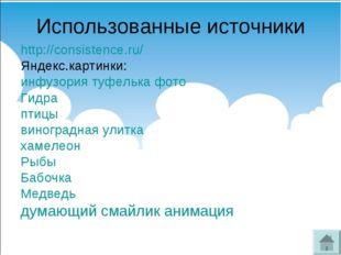 Использованные источники http://consistence.ru/ Яндекс.картинки: инфузория ту