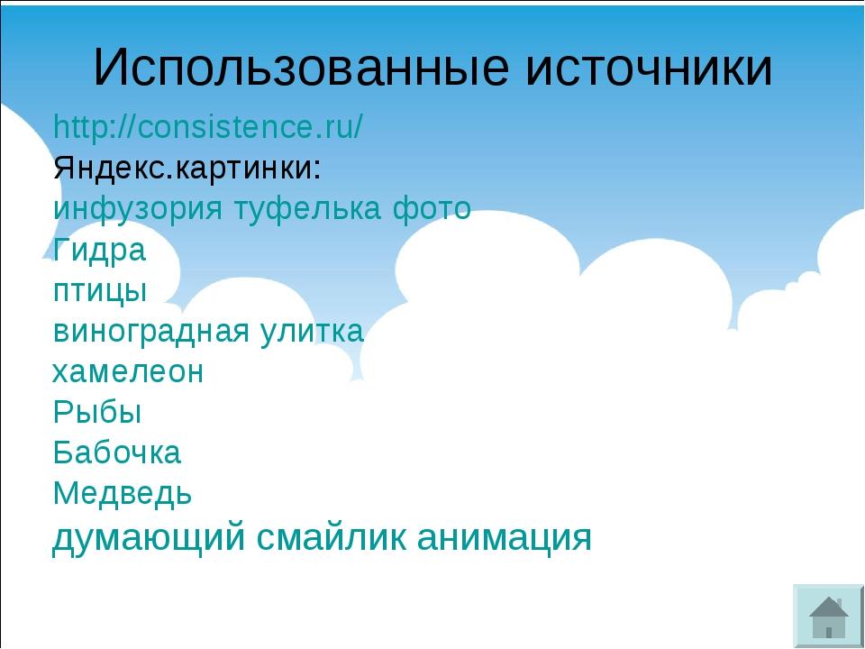 Использованные источники http://consistence.ru/ Яндекс.картинки: инфузория ту...
