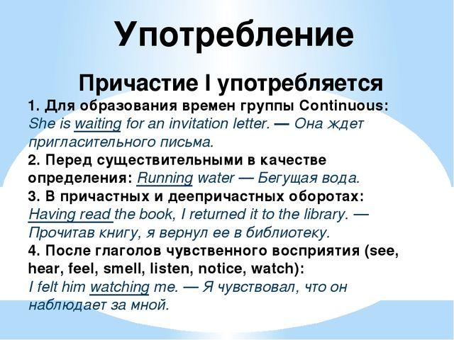 Употребление Причастие I употребляется 1. Для образования времен группы Conti...
