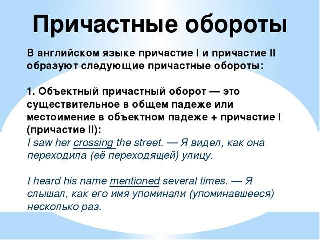 В английском языке причастие I и причастие II образуют следующие причастные о...