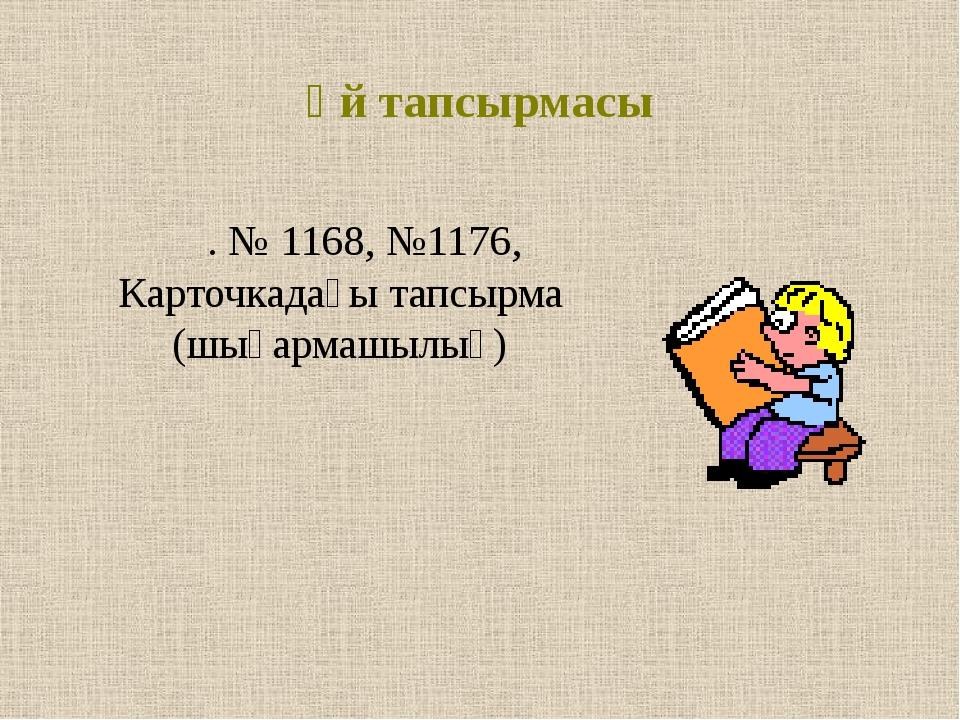 Үй тапсырмасы . № 1168, №1176, Карточкадағы тапсырма (шығармашылық)