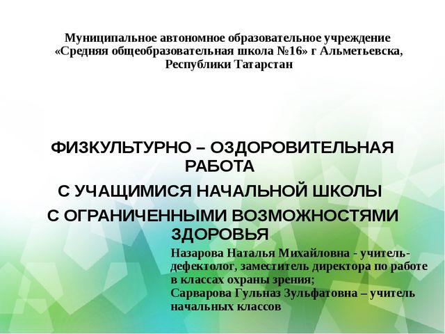 Муниципальное автономное образовательное учреждение «Средняя общеобразователь...