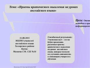 Цель: Оказать содействие участникам коуч – сессии в применении методов и прие
