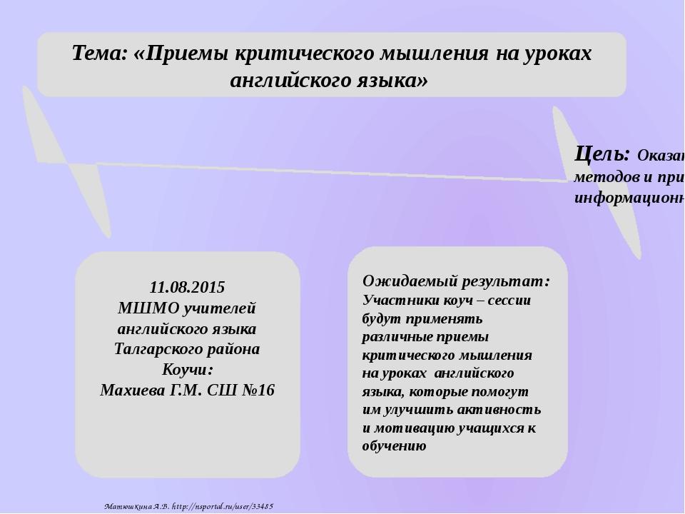 Цель: Оказать содействие участникам коуч – сессии в применении методов и прие...