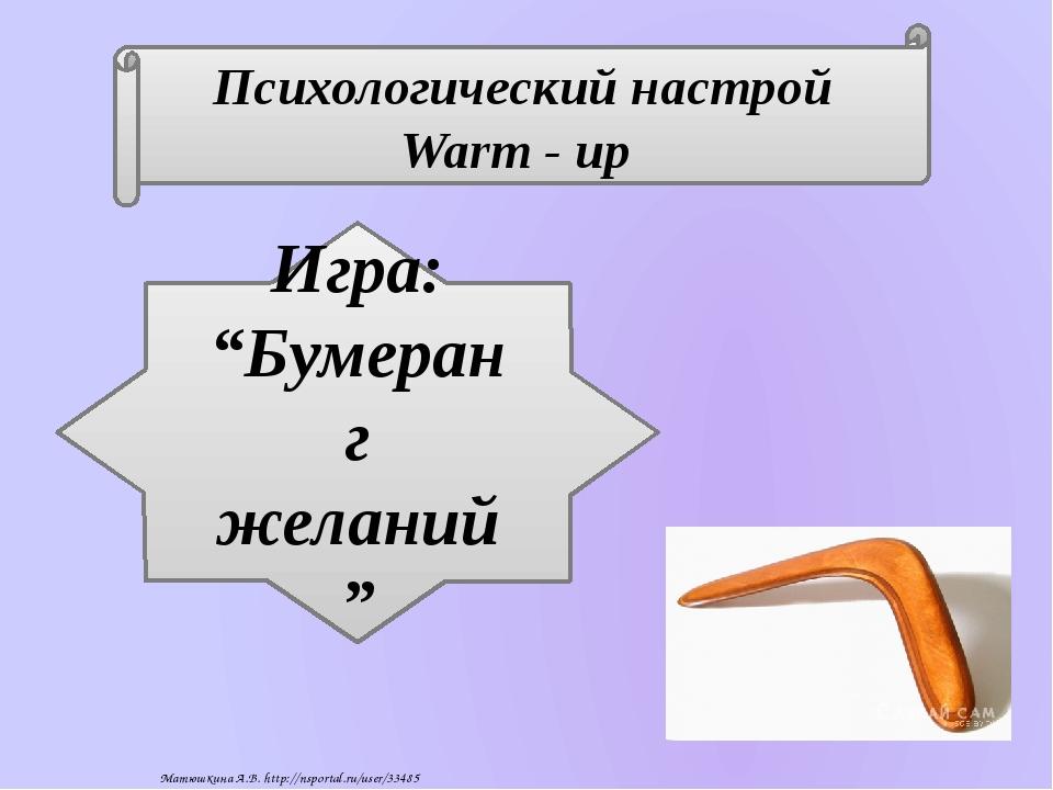 """Психологический настрой Warm - up Игра: """"Бумеранг желаний"""" Матюшкина А.В. htt..."""