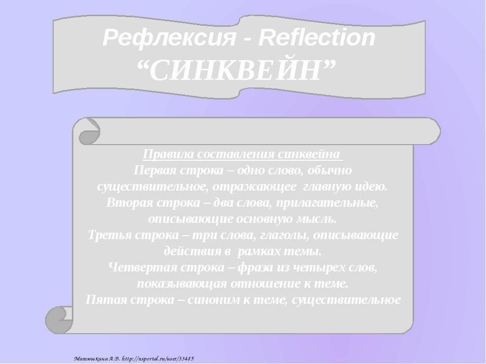 """Рефлексия - Reflection """"СИНКВЕЙН"""" Правила составления синквейна Первая строк..."""