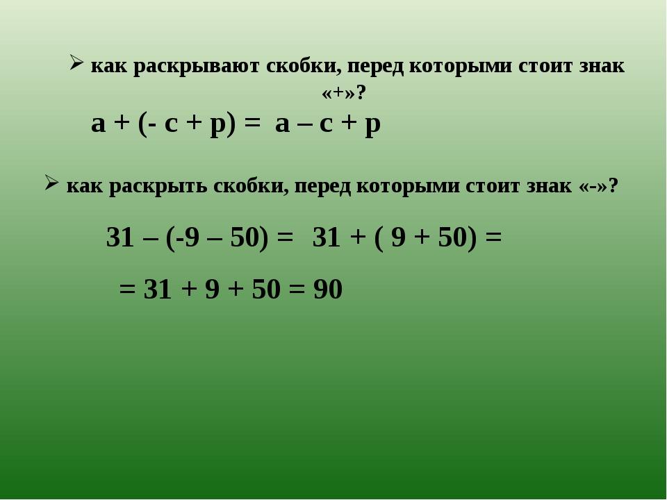 как раскрывают скобки, перед которыми стоит знак «+»? как раскрыть скобки, п...