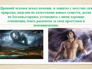 Древний человек искал помощи и защиты у могучих сил природы, наделяя их качес