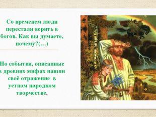 Со временем люди перестали верить в богов. Как вы думаете, почему?(…) Но собы