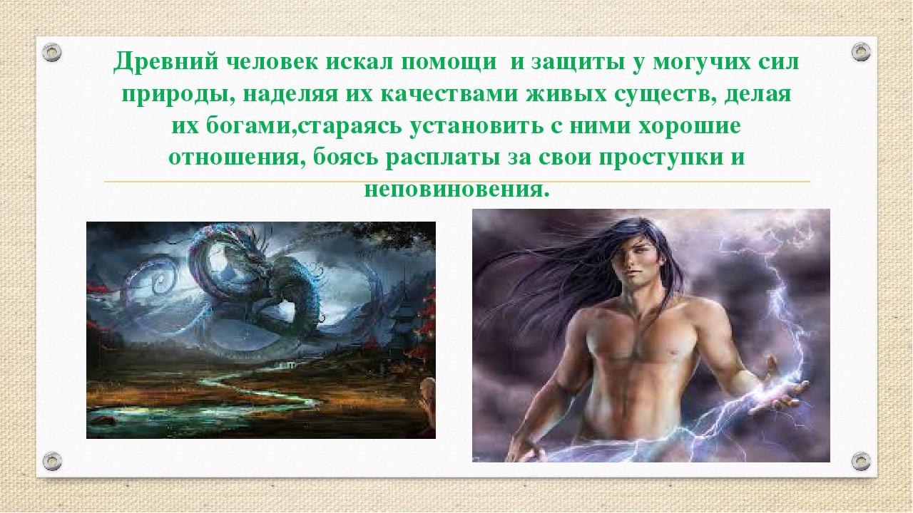 Древний человек искал помощи и защиты у могучих сил природы, наделяя их качес...
