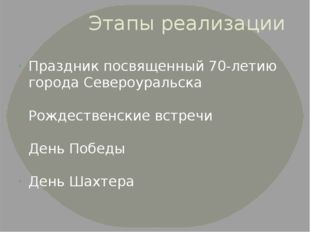 Этапы реализации Праздник посвященный 70-летию города Североуральска Рождеств