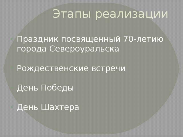 Этапы реализации Праздник посвященный 70-летию города Североуральска Рождеств...