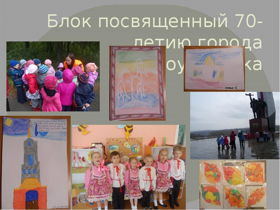 Блок посвященный 70-летию города Североуральска