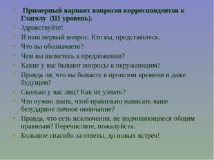 Примерный вариант вопросов корреспондентов к Глаголу (III уровень). Здравств