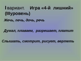 I вариант. Игра «4-й лишний» (IIIуровень) Жечь, печь, дочь, речь Думал, плав