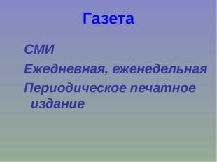 Газета СМИ Ежедневная, еженедельная Периодическое печатное издание