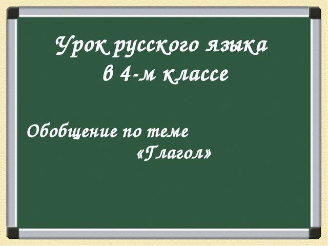 Урок русского языка в 4-м классе Обобщение по теме «Глагол»