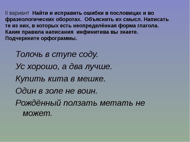 II вариант Найти и исправить ошибки в пословицах и во фразеологических оборот...