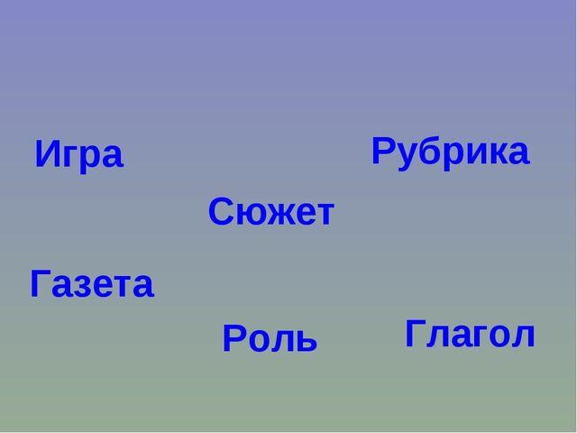 Сюжет Газета Глагол Рубрика Роль Игра