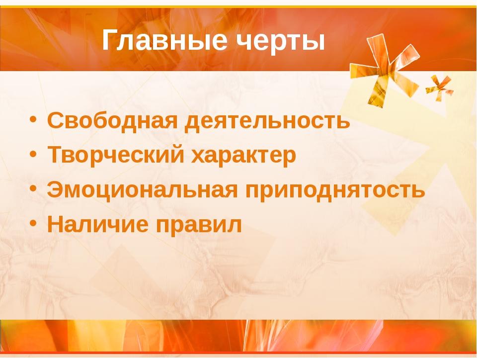 Главные черты Свободная деятельность Творческий характер Эмоциональная припо...