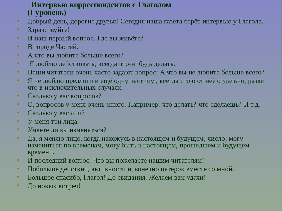 Интервью корреспондентов с Глаголом (I уровень) Добрый день, дорогие друзья!...