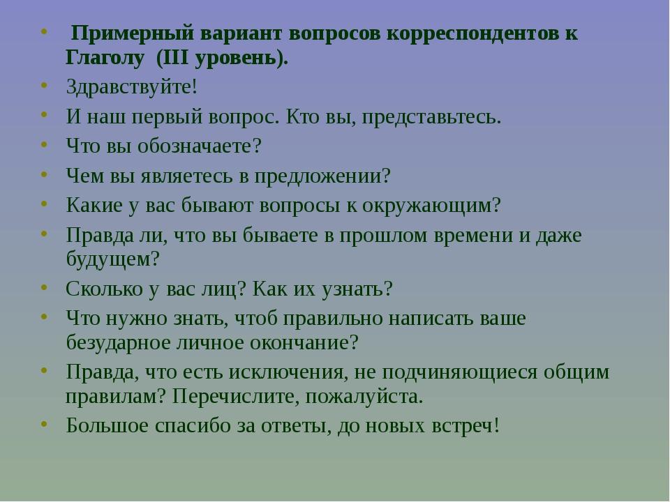 Примерный вариант вопросов корреспондентов к Глаголу (III уровень). Здравств...