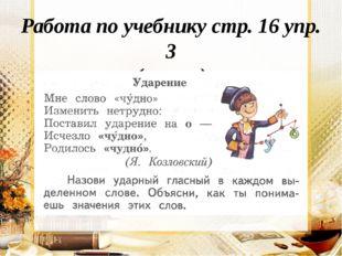 Работа по учебнику стр. 16 упр. 3 (устно)