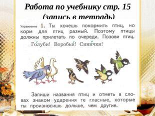 Работа по учебнику стр. 15 (запись в тетрадь)