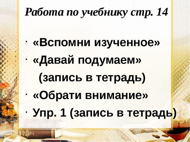 Работа по учебнику стр. 14 «Вспомни изученное» «Давай подумаем» (запись в тет...