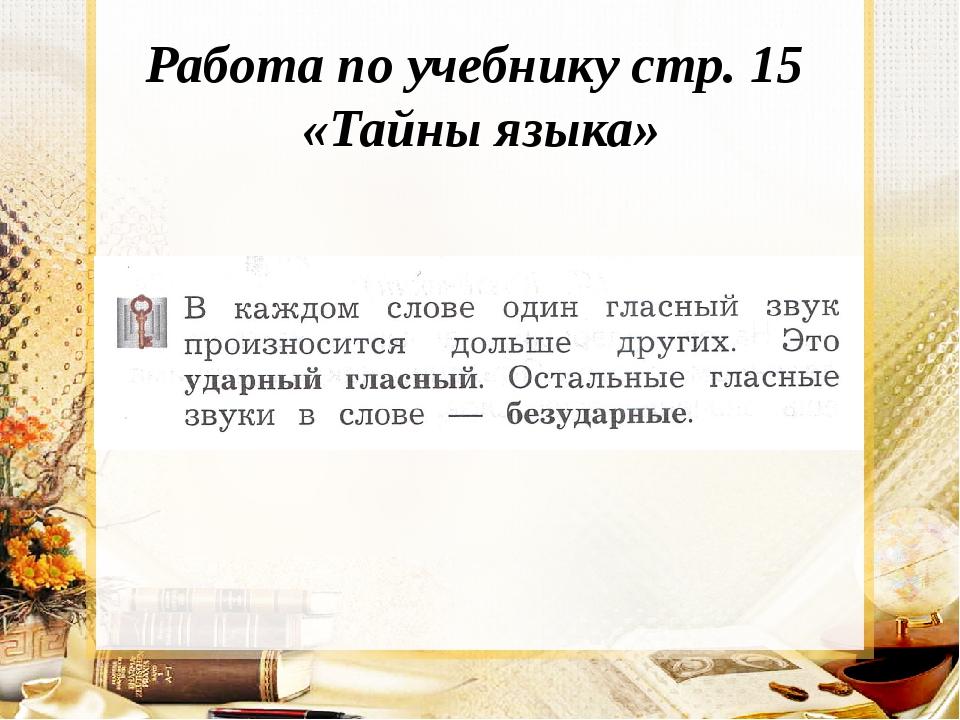 Работа по учебнику стр. 15 «Тайны языка»
