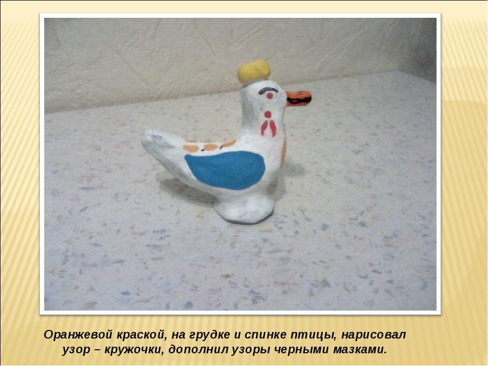 Оранжевой краской, на грудке и спинке птицы, нарисовал узор – кружочки, допол...