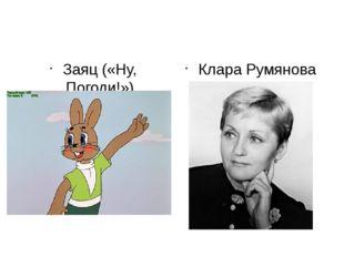 Заяц («Ну, Погоди!») Клара Румянова