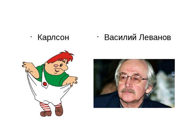 Карлсон Василий Леванов