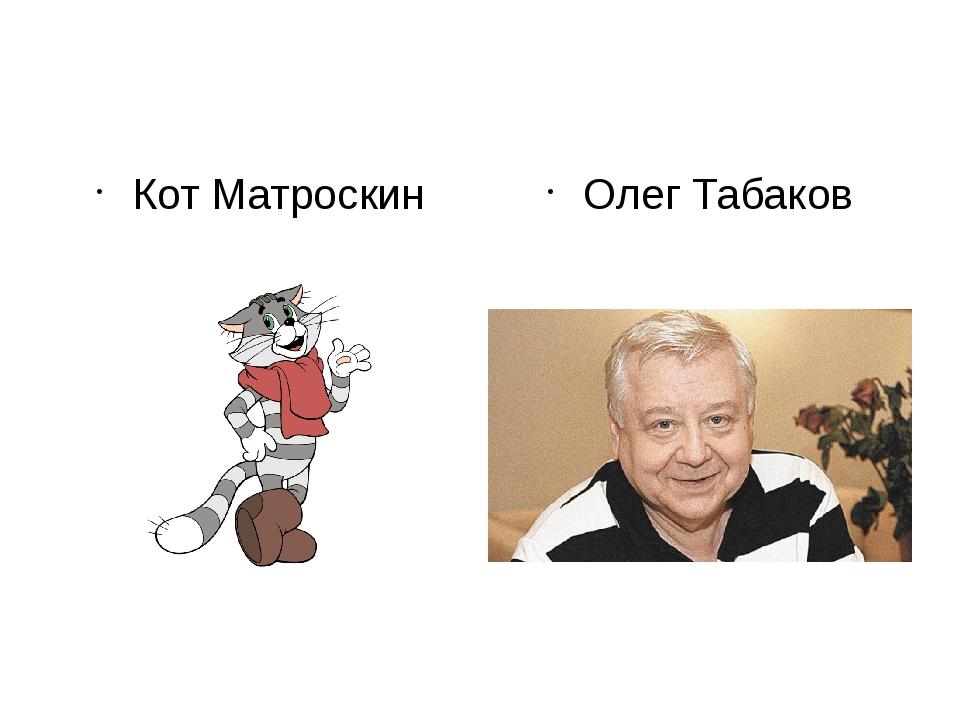 Кот Матроскин Олег Табаков