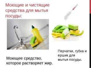 Моющие и чистящие средства для мытья посуды: Перчатки, губка и ершик для мыть