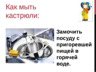 Как мыть кастрюли: Замочить посуду с пригоревшей пищей в горячей воде.