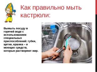 Как правильно мыть кастрюли: Вымыть посуду в горячей воде с использованием сп