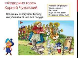 «Федорино горе» Корней Чуковский Убежали от грязнули Чашки, ложки и Кастрюли.