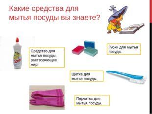 Какие средства для мытья посуды вы знаете? Средство для мытья посуды, раствор