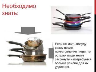 Необходимо знать: Если не мыть посуду сразу после приготовления пиши, то оста